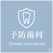 予防歯科 Dental anesthesia