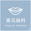 審美歯科 Cosmetic Dentistry